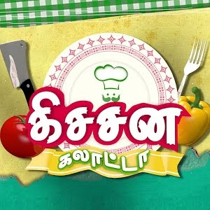 Kitchen Galatta 17-04-2015 Pakkoda Kuruma – Sun tv Show
