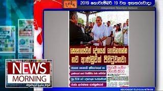 News Morning - (2019-11-19) | ITN