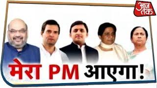 मेरा PM आएगा! | रामलीला मैदान से विशेष, देखिये Dangal Rohit Sardana के साथ