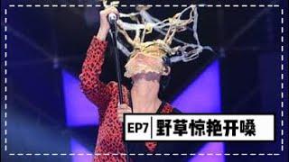 【蒙面歌王】第七集 野草惊艳开嗓 怎么会那么好听 Masked Singer China 20150830 1080P