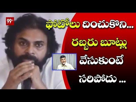 Pawan Kalyan Fires On AP CM Chandrababu Naidu | Janasena | 99TV Telugu
