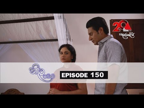Neela Pabalu | Episode 150 | 06th December 2018 | Sirasa TV