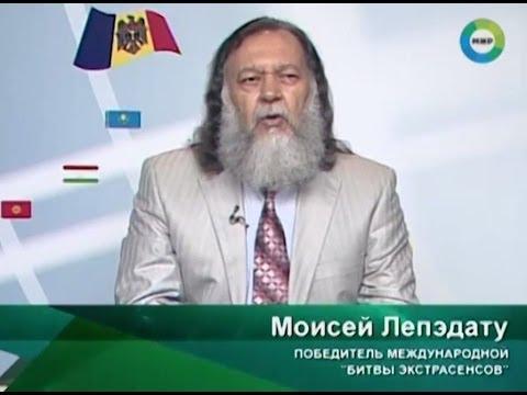 Сила Приворота. Слово за слово на телеканале «Мир» с Моисей Лепэдату