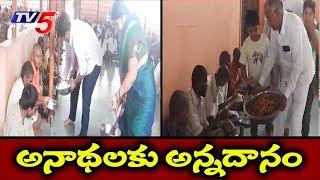 అనాథలకు అన్నదానం..!   Sri Sarada Seva Trust   Choutuppal