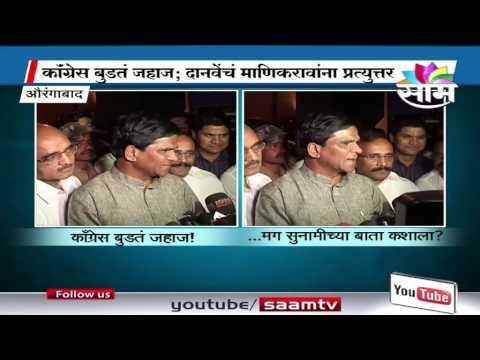 Raosaheb Danve rubbishes Manikrao Thackre's claims