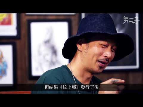 【人紋誌】Phat Chan 續篇 thumbnail