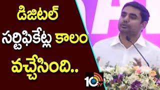 డిజిటల్ సర్టిఫికేట్ల కాలం వచ్చేసిందంట…| IT Minister Nara Lokesh  | AP