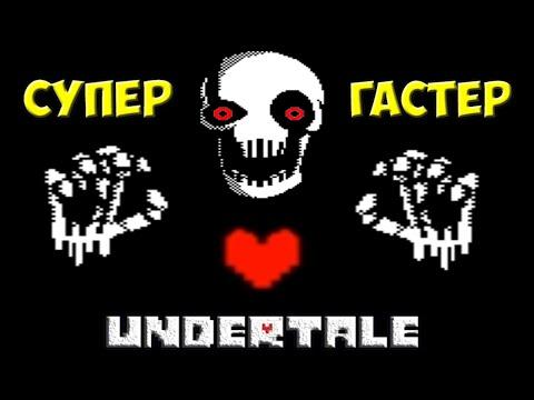 Undertale - Super Gaster | Возвращение Гастера
