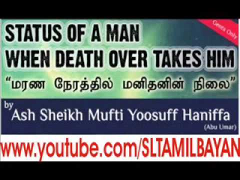 Tamil Bayan Ash-sheikh Mufthy Yoosuf  Status Of A Man When Death Over Takes Him video