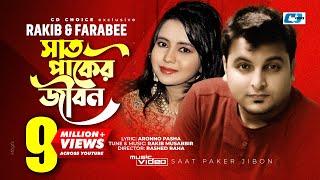 Saat Paker Jibon | Rakib Musabbir | Farabee | Rakib Musabbir & Farabee Hit Song   | Full HD