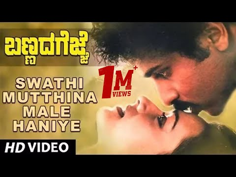 Swathi Muttina Male Song | Bannada Gejje Kannada Movie Songs | Ravichandran, Amala video