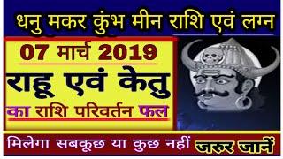 #7 MARCH 2019 #RAHU_KETU राशि परिवर्तन Dhanu Rashi, Makar Rashi, Kumbh Rashi, Meen Rashi