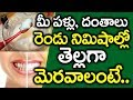 How to Get White Teeth Naturally In Telugu I How to Remove Teeth Plaque I Good Health and More