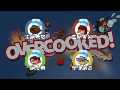 老皮大廚的地獄廚房 | Overcooked 煮過頭 #01