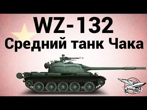 WZ-132 - Средний танк Чака - Гайд