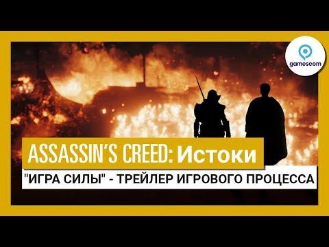 Assassin's Creed Истоки: Gamescom 2017 - Игра силы - Трейлер игрового процесса