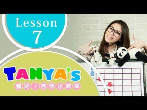 蔡健雅 Tanya's 彈吧吉他小教室 - 第7課 認識你的鄰居