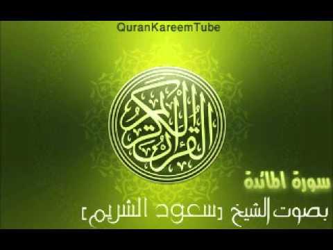 سورة المائدة بصوت الشيخ سعود الشريم | Al-Ma'idah  Saud Al-Shuraim