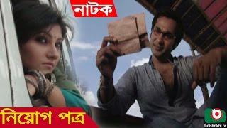 Download Bangla Romantic Natok | Niog Potro | Shojol, Shoshi, Lopa, Chobi Arafat 3Gp Mp4