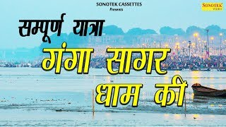 संपूर्ण यात्रा गंगा सागर धाम की| Sampoorna Yatra Ganga Sagar Dham Ki | Suresh Wadekar| Bhajan Kirtan