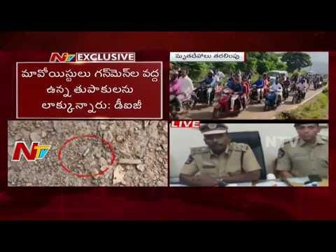 DIG Srikanth Press Meet onKidari Sarveswar Rao Assassination | Alerts AP Politicians | NTV