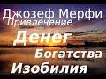 Джозеф Мерфи Привлечение Денег Богатства Изобилия mp3