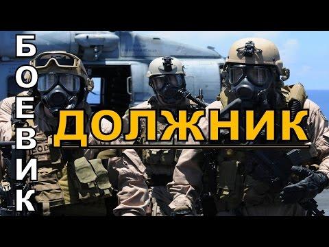 ДОЛЖНИК 2016 русские боевики 2016 russian boevik movie