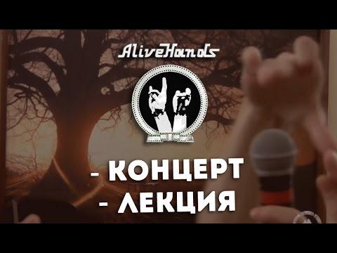Говорящие руки   11   Концерт