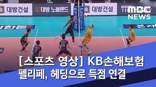 [스포츠 영상] KB손해보험 펠리페, 헤딩으로 득점 연결