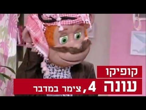 קופיקו עונה 4 פרק 1 צימר במדבר