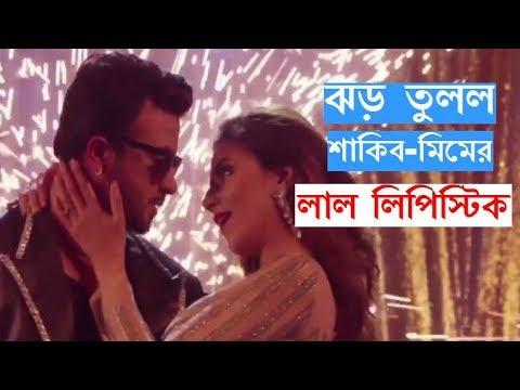 শাকিব মিমের লাল লিপিস্টিক ঝড় | LAL LIPSTICK Item Song 2018 | Shakib Khan | Mim