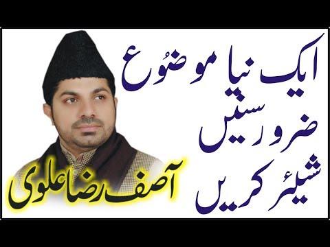 10 Safar 2019 Mandi Bahauddin Allama Asif Raza Alvi