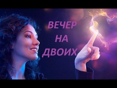 Лучшие новогодние фильмы\_/ Романтическая мелодрама\_/  Вечер на двоих