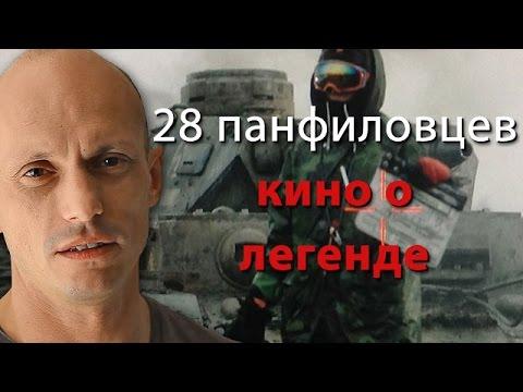 28 панфиловцев - кино о легенде