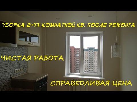 УБОРКА КВАРТИРЫ ПОСЛЕ РЕМОНТА от АЛЕКСАНДР СЕРВИС Спб