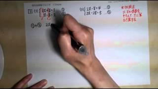 中2数学 2.連立方程式