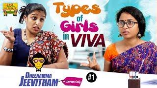 """Types Of Girls In """"VIVA"""" - Deenamma Jeevitham Epi #1    LOL OK PLEASE    Comedy Web Series"""