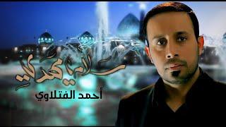 سلام يا مهدي   الرادود أحمد الفتلاوي