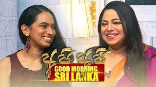 GOOD MORNING SRI LANKA | 08 - 12 - 2019