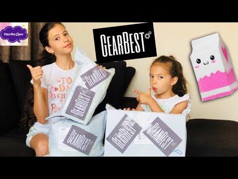 Посылка с подарками 📦 с сайта GearBest