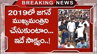 YS Jagan Mohan Reddy will become AP CM in 2019 | Chandrababu | Pawan Kalyan | Top Telugu Media