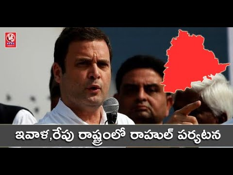 AICC Chief Rahul Gandhi Telangana Tour Schedule | Hyderabad | V6 News