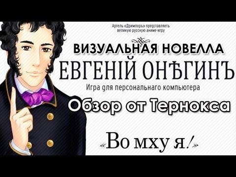 Визуальная новелла «Евгений Онегин». Типа обзор от Тернокса