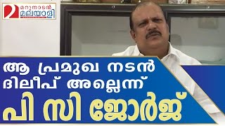 Pc George Interview About Actress Kidnapped In Kerala I Marunadan Malayali