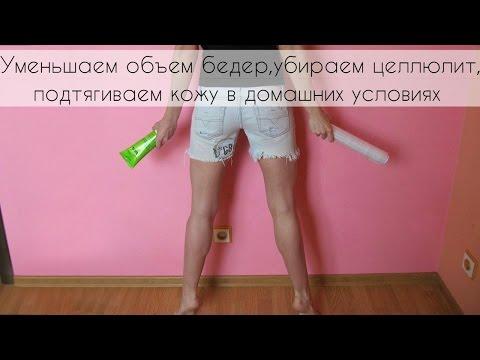 Как подтянуть кожу на ногах и ягодицах в домашних условиях
