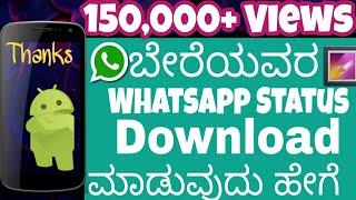 download lagu How To Download Whatsapp Status Download Kannada New ಕನ್ನಡ gratis