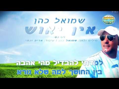 אין יאוש - שמואל כהן - קריוקי ישראלי מזרחי