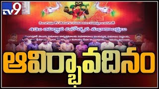 Singapore Telugu Samajam 43rd formation day celebrations || USA