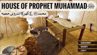 Inside of The Prophet Muhammad's ﷺ House and His Belongings (Replica) ┇ IslamSearch.org
