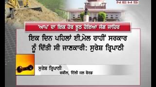 Kejriwal lied on SYL||Govt making me scapegoat on SYL, says DJB lawyer Suresh Tripathi?Punjab SYL